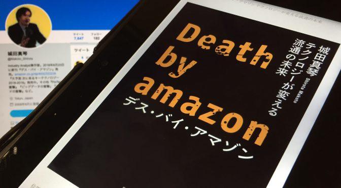 城田真琴さんが紐解く、amazonが描く近未来と競合が対amazonで奏功した取り組み:『デス・バイ・アマゾン  テクノロジーが変える流通の未来』読了