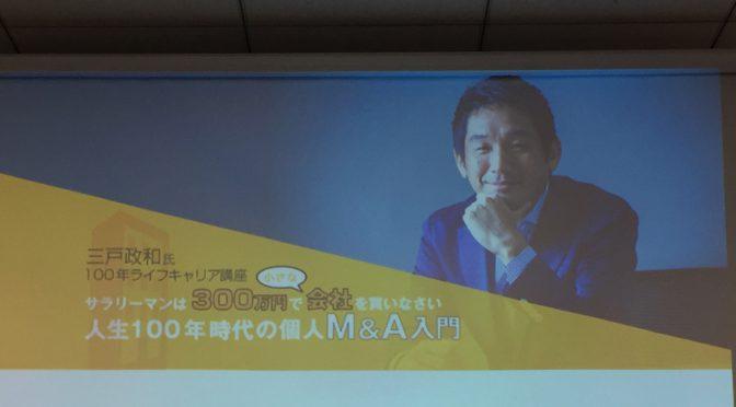 三戸政和さん講演『サラリーマンは300万円で小さな会社を買いなさい  人生100年時代の個人M&A入門』参加記