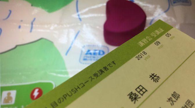 蝶野正洋さんのお話しを聞いて、さっそくAED講習会に参加してきた