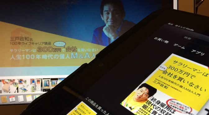 三戸政和さんが提案する「サラリーマンが会社を買う」という選択:『サラリーマンは300万円で小さな会社を買いなさい  人生100年時代の個人M&A入門』(お試し版)読了