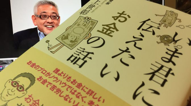 村上世彰さんが、世の子どもたちに伝えたかったお金との付き合い方:『いま君に伝えたいお金の話』読了
