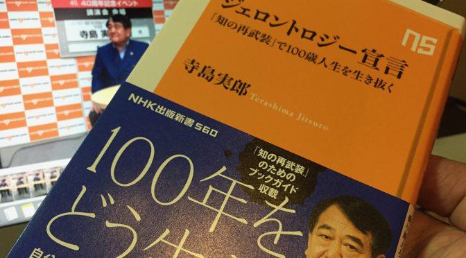 寺島実郎さんが明示する、人生100年時代を生き抜く慧眼:『ジェロントロジー宣言 「知の再武装」で100歳人生を生き抜く』読了