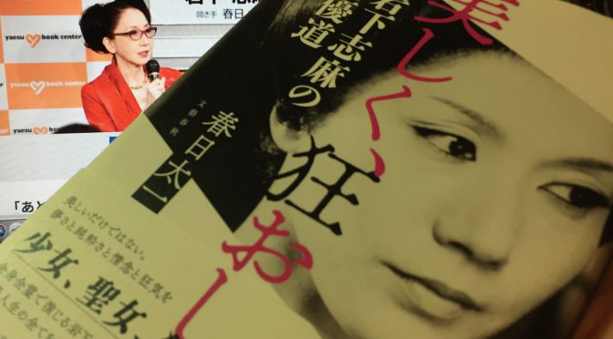 春日太一さんが迫った、岩下志麻さんの華麗ではない挑戦つづきであった女優道:『美しく、狂おしく 岩下志麻の女優道』読了