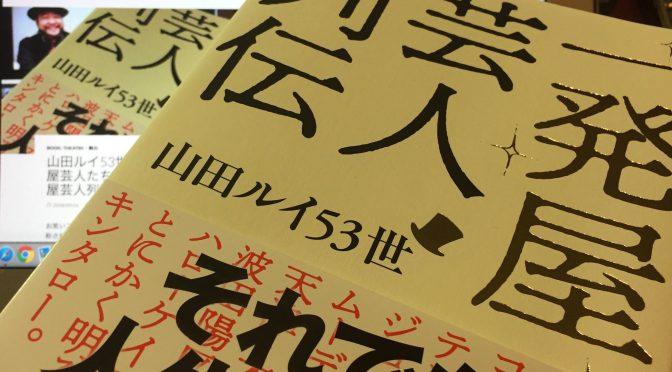 山田ルイ53世さんが迫った一発屋芸人たちの、その後:『一発屋芸人列伝』読了