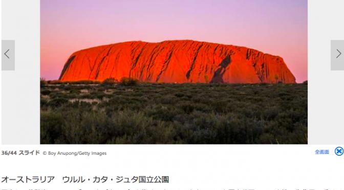 オーストラリア ライフスタイル & ビジネス研究所:夏にこそ訪ねたい、世界のおすすめ旅行先44選(ウルル・カタ・ジュタ国立公園)