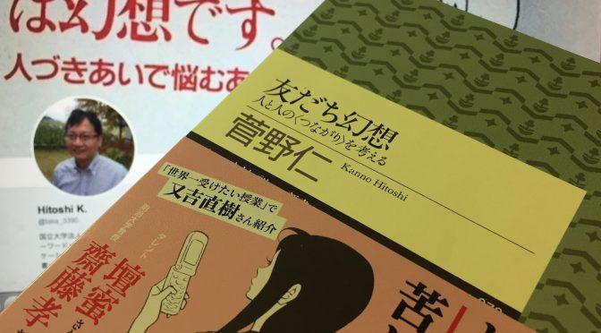 菅野仁さんが迫った、「身近な人たちとのつながり方」と「親しさ」の本質:『友だち幻想  人と人の〈つながり〉を考える』読了