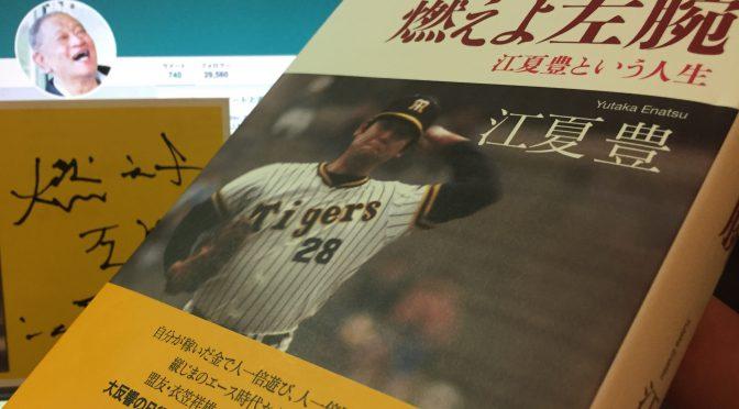 江夏豊さんが振り返った、野球を通じて体現した江夏豊という生きざま:『燃えよ左腕  江夏豊という人生』読了