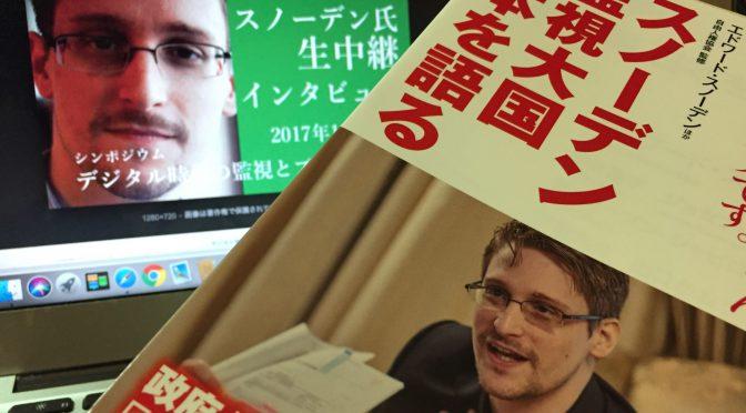エドワード・スノーデンが警鐘を鳴らす、プライバシー失われてゆく日本の現実:『スノーデン  監視大国日本を語る』読了