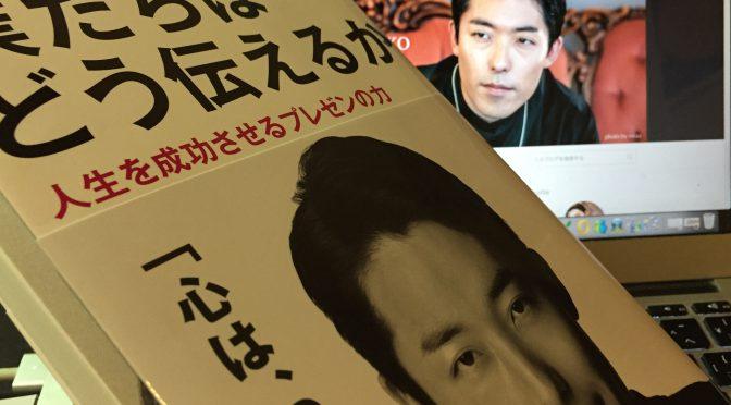 中田敦彦さんに学ぶ、自分自身のこれからを左右するプレゼンテーションの極意:『僕たちはどう伝えるか  人生を成功させるプレゼンの力』読了