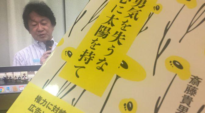 斎藤貴男さんが59のコラムで迫ったマスメディア、監視社会、沖縄と福島:『勇気を失うな  心に太陽を持て』読了