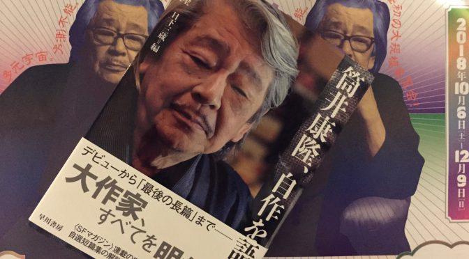 筒井康隆さんが、半世紀を超えるキャリア、作品へのわが思い入れに言及した『筒井康隆、自作を語る』読了