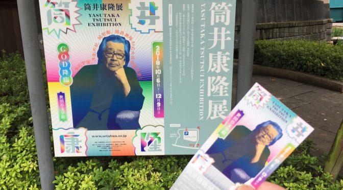 筒井康隆展 @世田谷文学館を訪れ、筒井康隆さんが辿ってきた軌跡に一筋縄ではいかぬ世界観を体感してきた
