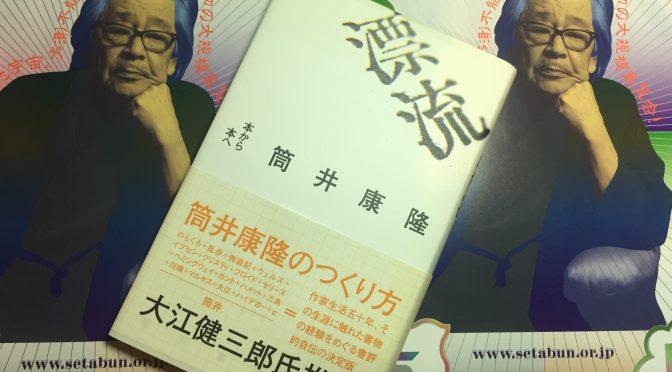 筒井康隆さんが、読書経験で辿った書評的自伝=筒井康隆のつくられ方:『漂流   本から本へ』読了