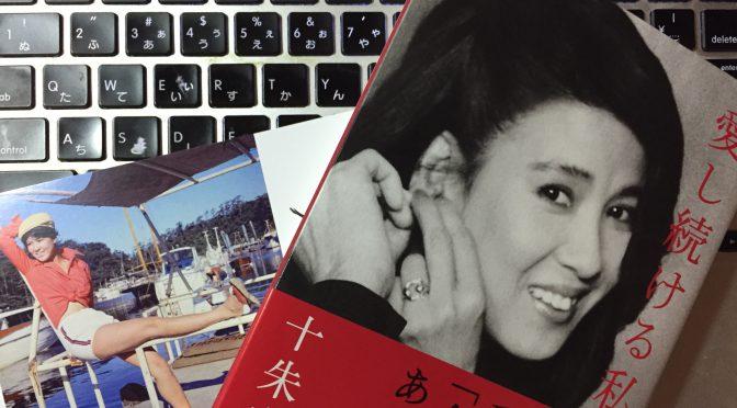 十朱幸代さんが振り返った女優生活60年の軌跡、恋、そして「今」:『愛し続ける私』読了
