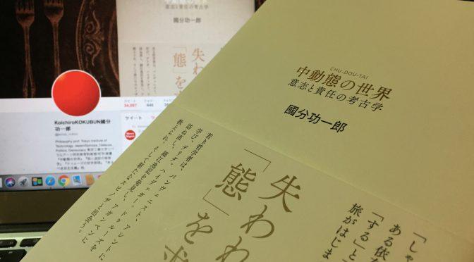 國分功一郎さんが誘(いざな)う 失われた「態」中動態の世界:『中動態の世界 意思と責任の考古学』読了