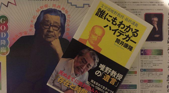 筒井康隆さんが紐解いた、二十世紀最大の哲学書『存在と時間』:『誰にもわかるハイデガー』読了