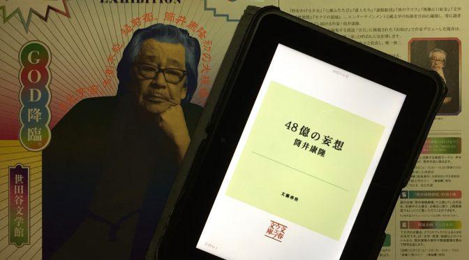 筒井康隆さんが1965年に予知していた今日の監視社会とSNSの隆盛:『48億の妄想』読了