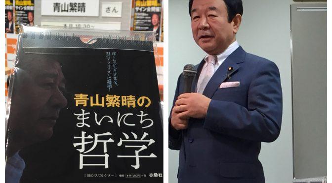 『青山繁晴のまいにち哲学 』刊行記念 青山繁晴さん サイン会 参加記