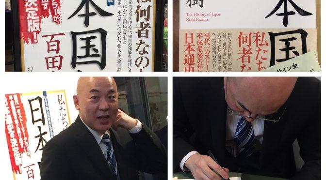 『日本国紀』刊行記念 百田尚樹さんサイン会 参加記