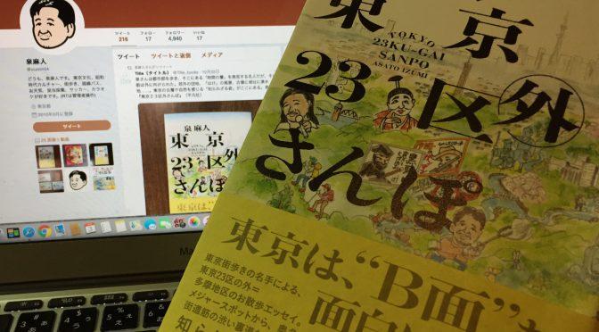 泉麻人さんが誘(いざな)う東京西側、23区外のディープな魅力:『東京23区外さんぽ』読了