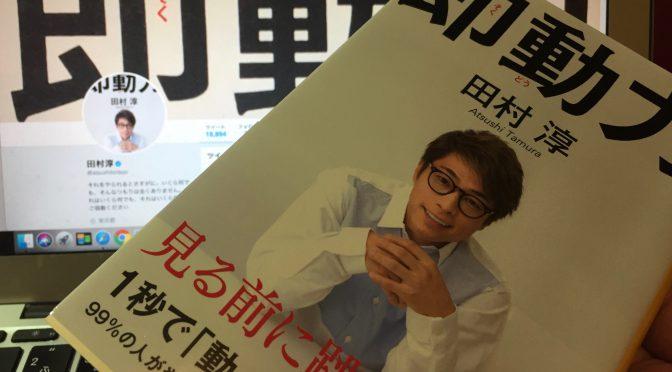 田村淳さんが説く、感じたら、まず動く=即動のススメ:『即動力』読了