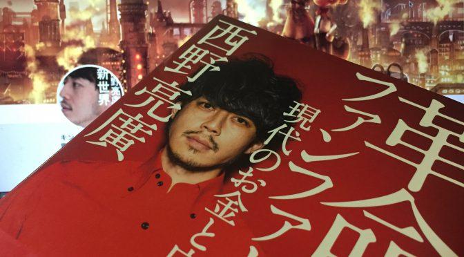西野亮廣さんが説く、未来を切り拓くための覚悟とビジネスの武器:『革命のファンファーレ  現代のお金と広告』読了