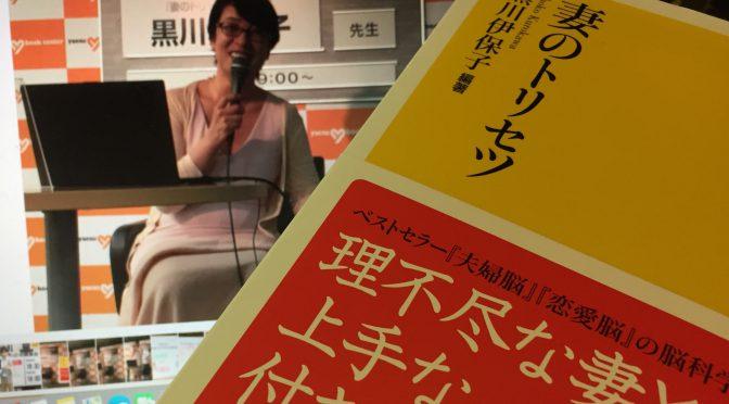 黒川伊保子さんが教えてくれる、かくも違う男性脳と女性脳の違い:『妻のトリセツ』読了