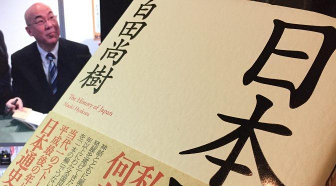 百田尚樹さんが綴った、二千年以上に及ぶ奇跡の日本人の物語:『日本国紀』中間記