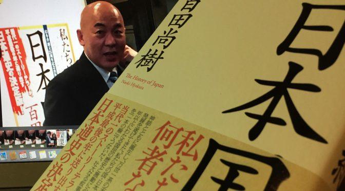 百田尚樹さんが綴った、二千年以上に及ぶ奇跡の日本人の物語:『日本国紀』読了