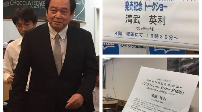 清武英利さんが語った、幸運が尽きた後でも前向きな人たちの生きざま:『プライベートバンカー完結版』発売記念 清武英利トークショー 参加記