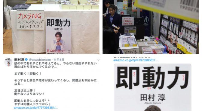 緊急開催!田村淳さん『即動力』ゲリラ即売会 に、参加して即動する醍醐味を実感してきた