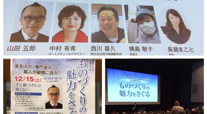 山田五郎さんが語ったITにもAIにも真似出来ない職人、匠の技:シンポジウム ものづくりの魅力をさぐる 参加記