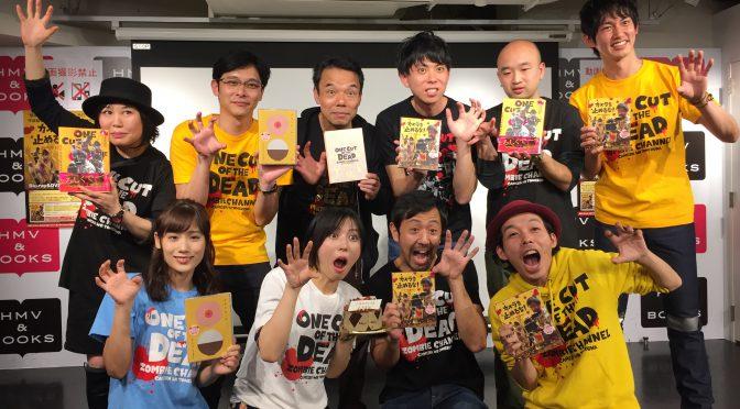 『カメラを止めるな!』DVD/Blu-ray &ファンブック発売記念  トークショー&特典会 参加記