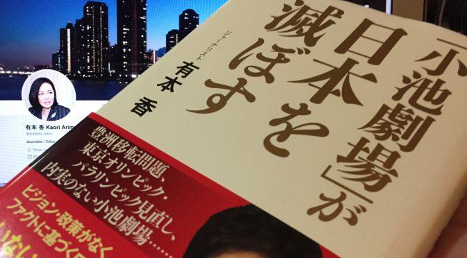 有本香さんがあぶり出した、小池都政の闇と現実:『「小池劇場」が日本を滅ぼす』読了