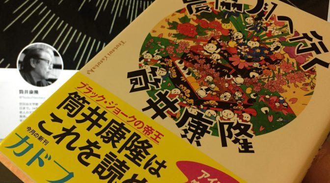 筒井康隆さんが描いた 成金農家の月旅行、日本以外が沈没してしまった後の世界・・・ 七様の顛末:『農協月へ行く』読了