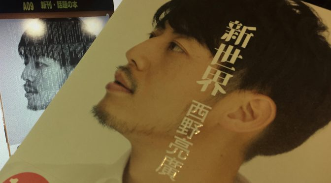 西野亮廣さんが誘(いざな)う「信用」が切り拓く近未来の歩き方:『新世界』読了