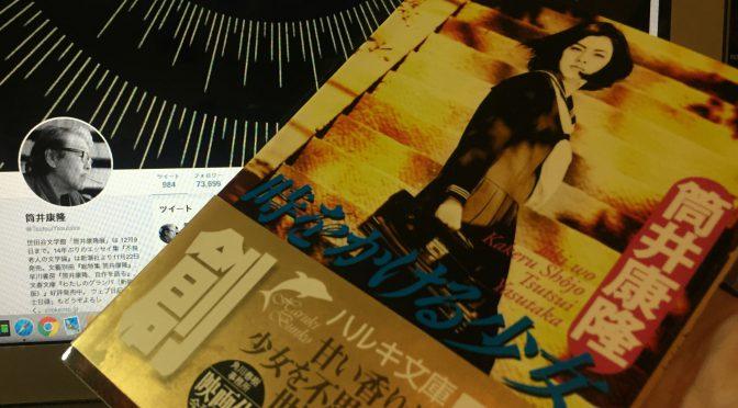 筒井康隆さんが描いた少女に舞い降りた束の間の・・:『時をかける少女』読了