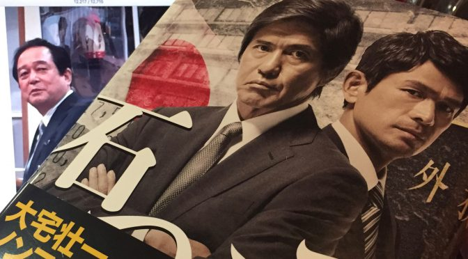 清武英利さんが描いた、巨悪に挑んだ名もなき刑事たちの生きざま:『石つぶて』読了