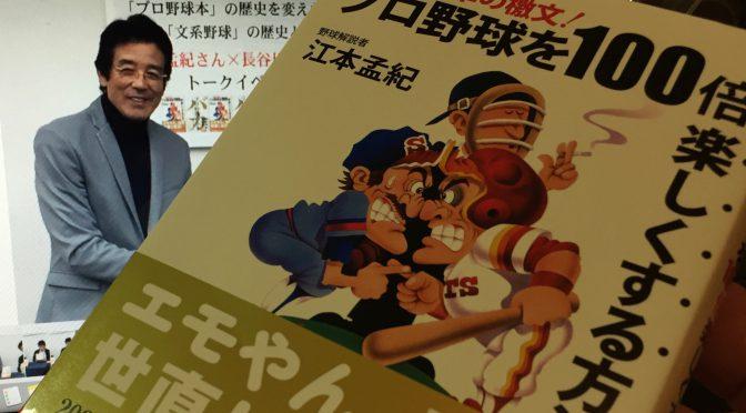 江本孟紀さんが著書で示した野球解説者としての矜持:『変革の檄文!プロ野球を100倍楽しくする方法』読了