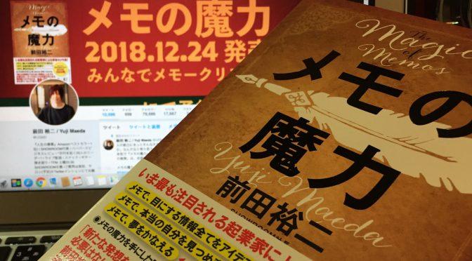 前田裕二さんが説く、深く自分自身とつながることの出来るメモの力:『メモの魔力』読了