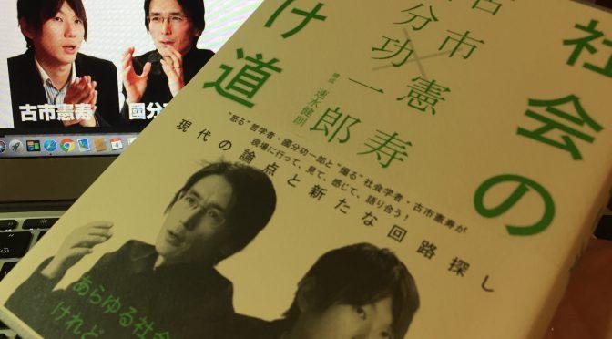 國分功一郎さんと古市憲寿さんが議論した、巨大な複雑な社会での模索される暮らし方:『社会の抜け道』読了