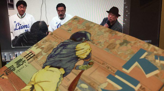 田崎健太さんが迫ったドラフト外でプロ野球界に飛び込んだ7選手の生きざま:『ドラガイ』読了
