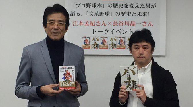 江本孟紀さん x 長谷川昌一さん トークイベント「プロ野球本」の歴史を変えた男が語る「文系野球」の歴史と未来! 参加記