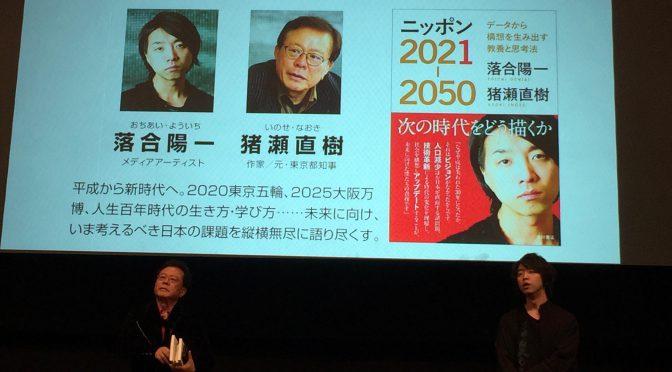 落合陽一さんと猪瀬直樹さんが振り返った「平成」と、向き合う2021年以降の世界:『ニッポン2021-2050』刊行記念 落合陽一×猪瀬直樹トークイベント 参加記