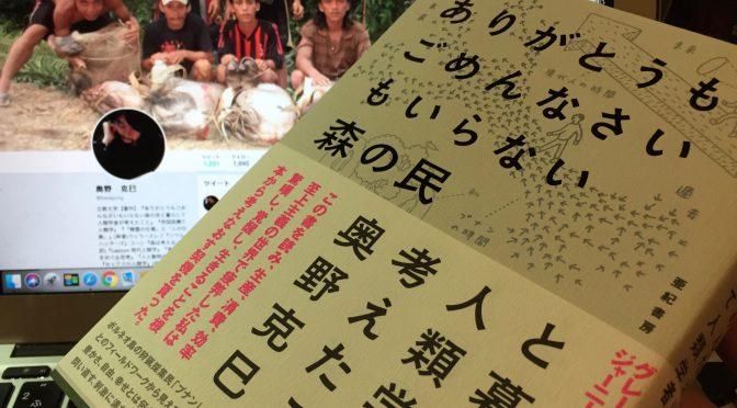 人類学者 奥野克巳教授が問うた「こうである」が一切ない世界からの学び:『ありがとうもごめんなさいもいらない森の民』読了
