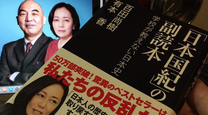 百田尚樹さんと有本香さんが明かす『日本国紀』に込めた思い:『「日本国紀」の副読本  学校で教えない日本史』読了