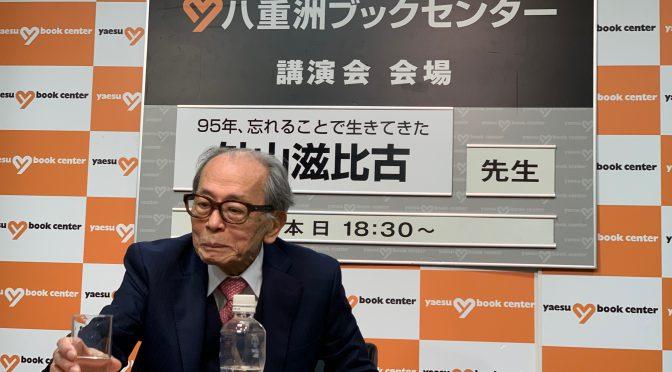 外山滋比古先生 講演会「95年、忘れることで生きてきた」参加記