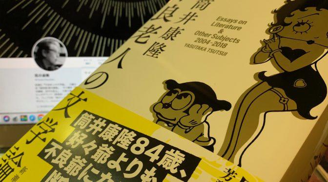 筒井康隆さんが語る文学、その真髄:『不良老人の文学論』読了