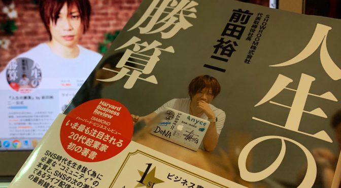 前田裕二さんが説く、人生を決める選択と集中:『人生の勝算』読了