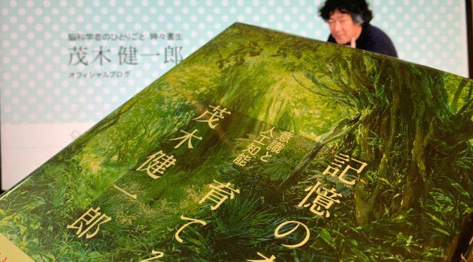 茂木健一郎さんが思考を巡らす人工知能と人類が共存する近未来の姿:『記憶の森を育てる  意識と人工知能』読了